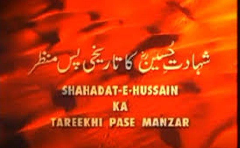 Shahadat-e-Hussain Ka Tareekhi Pas-e-Manzer