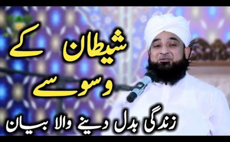Shaitan Ke Waswase Urdu Bayan