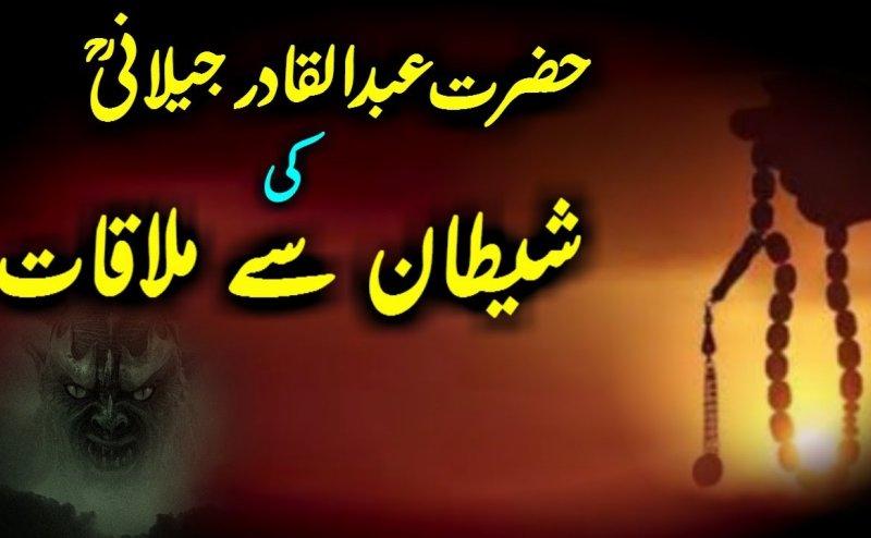Shiekh Abdul Qadir Jillani Ki Shaitan Sy Mulaqat
