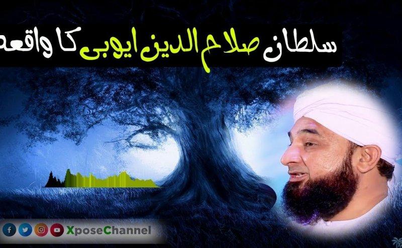 Sultan Salahuddin Ayubi Bayan