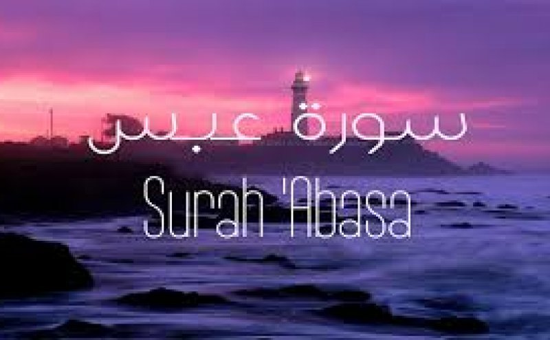 Surah Abasa Maher al Mueaqly