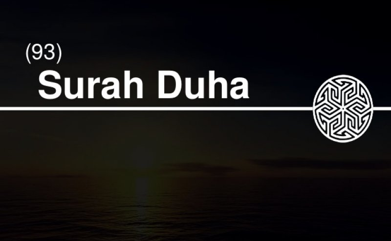 Surah Ad-Dhuha Qari Obaid ur Rehman