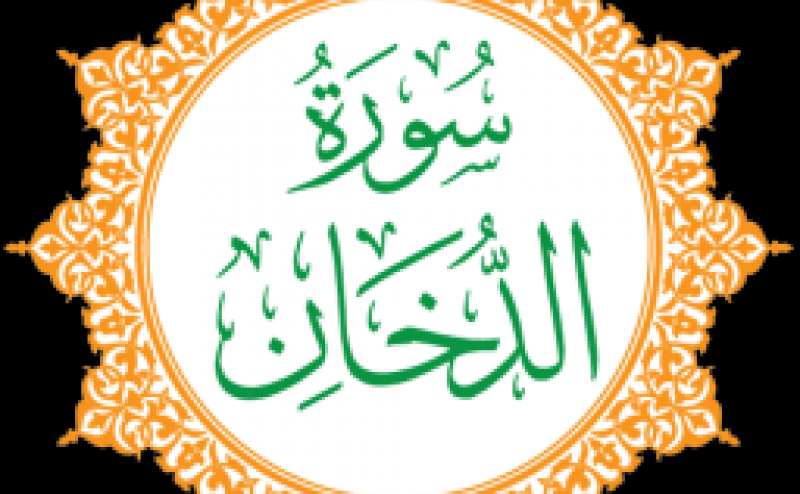 Surah Ad Dukhan