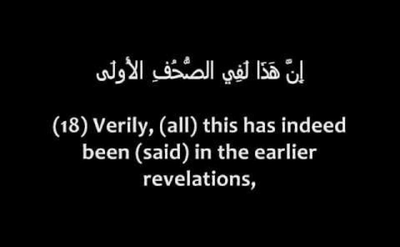 Surah Al Aala