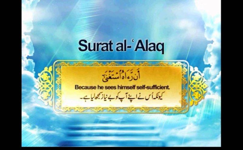 Surah Alaq