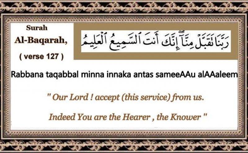 Surah Al Baqarah MP3 Online