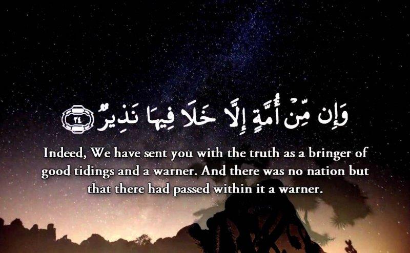 Surah Al Fatir