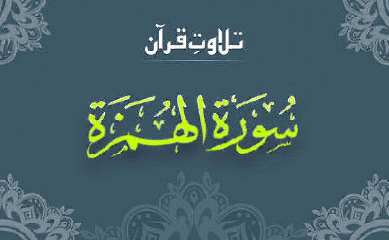 Surah Al Humazah Qari Basit
