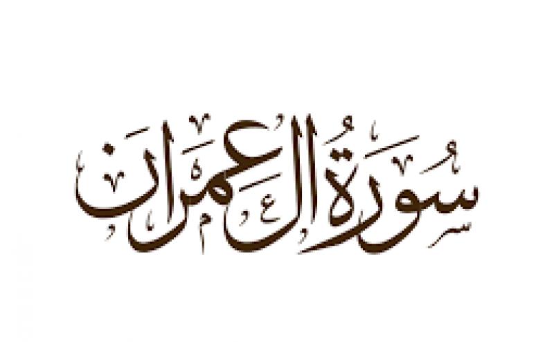 Surah Al Imran MP3