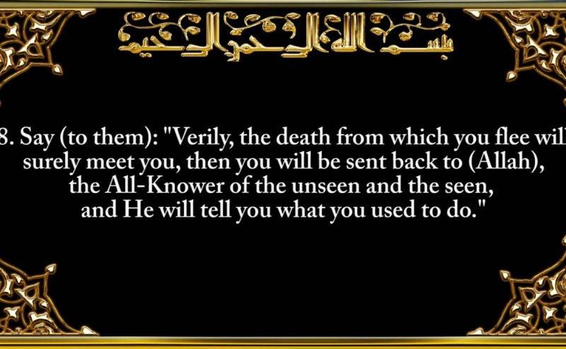 Surah Al Jumuah