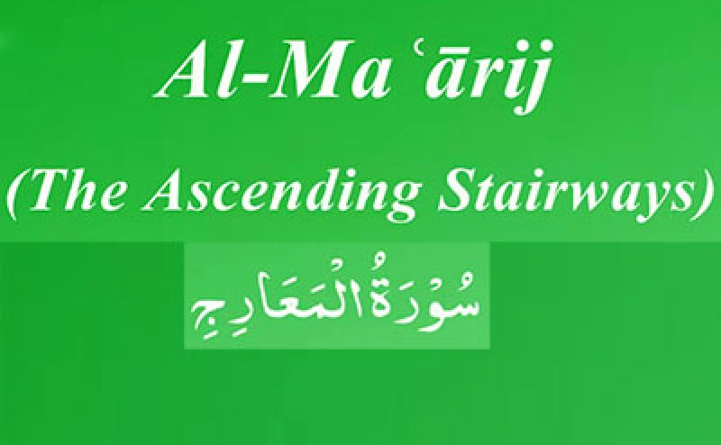 Surah Al Maarij Listen Online MP3 by Sheikh Maher al Mueaqly