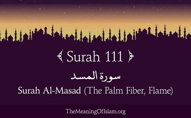Surah Al Masad