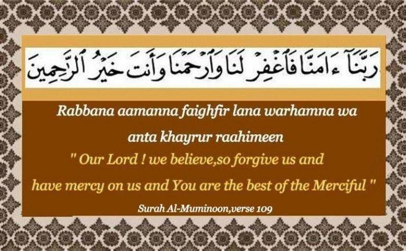 Surah Al Muminoon Tilawat