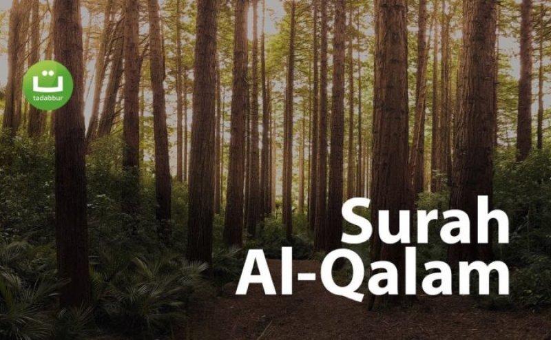 Surah Qalam Qari Basit