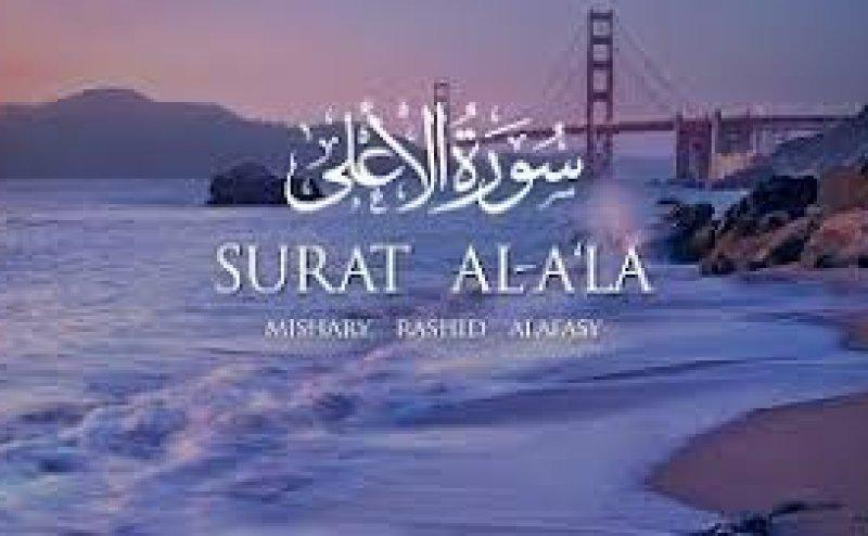 Surah Al-Ala Mishary Rashid