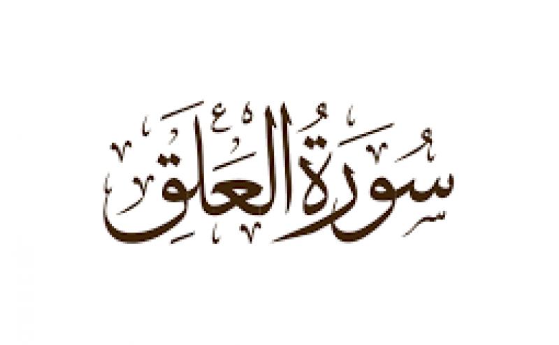 Surah Al-Alaq Full