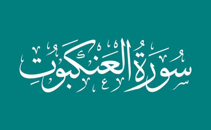 Surah Al-Ankabut Tilawat