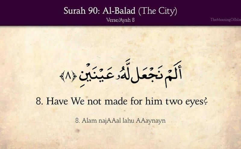 Surah Balad