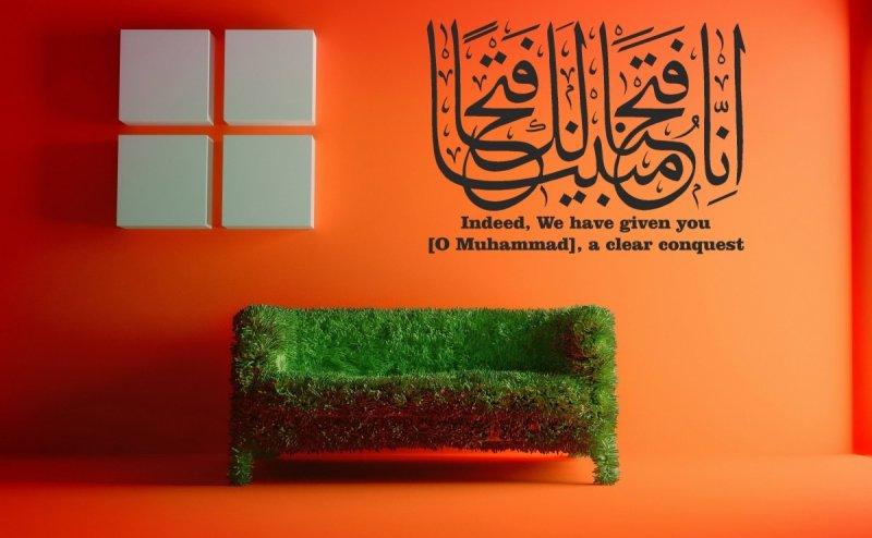 Surah Al-Fath Mishary Rashid