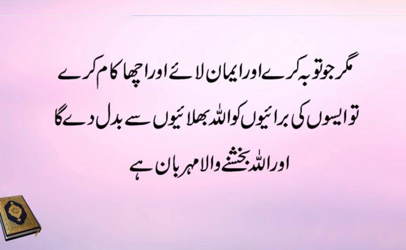 Surah Al-Furqan Qari Obaid ur Rehman