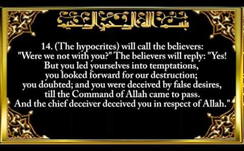 Surah Al Hadid