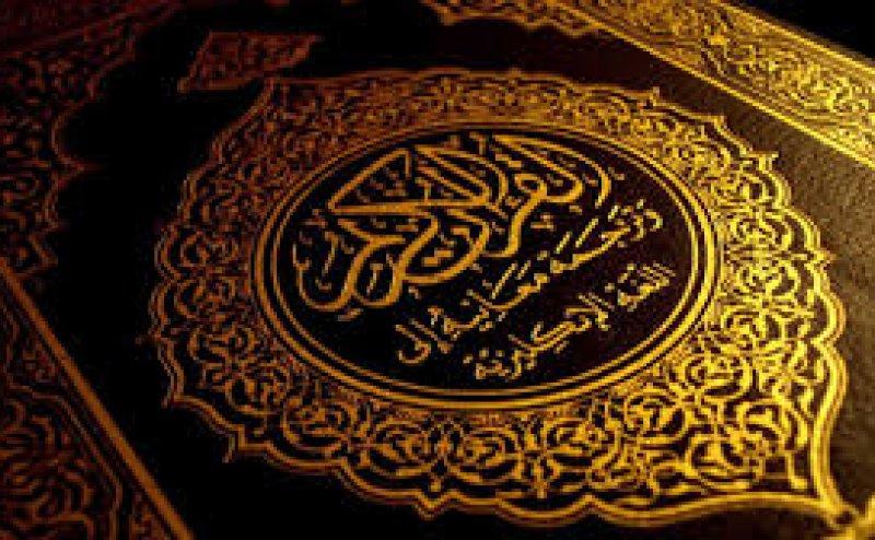 Surah Al-Hijr Qari Basit