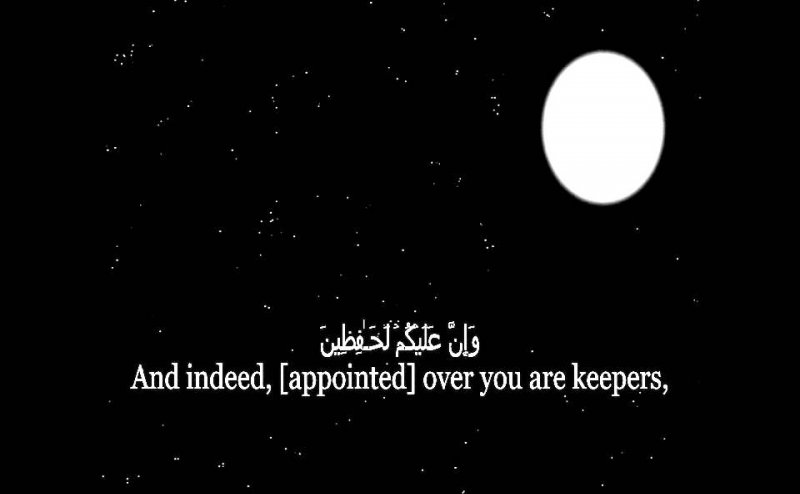 Surah Al-Infitar