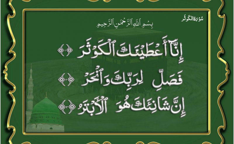 Surah Al Kausar