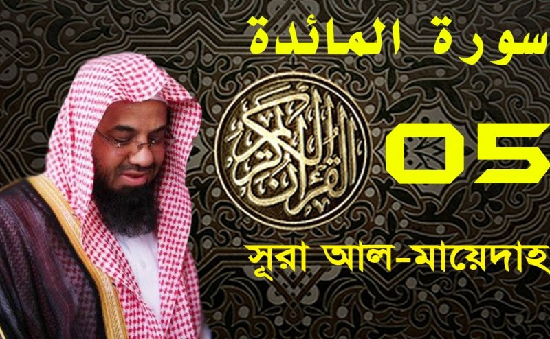 Surah Al Maidah