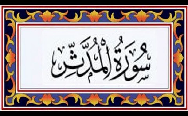 Surah Al Mudassir