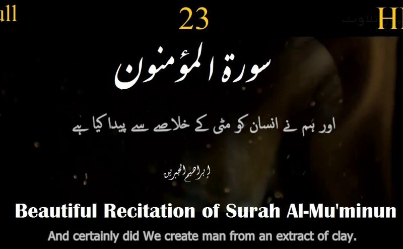 Surah Al-Muminun Qari Basit