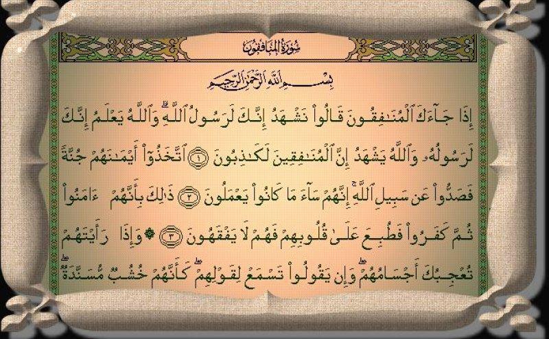 Surah Al Munafiqun