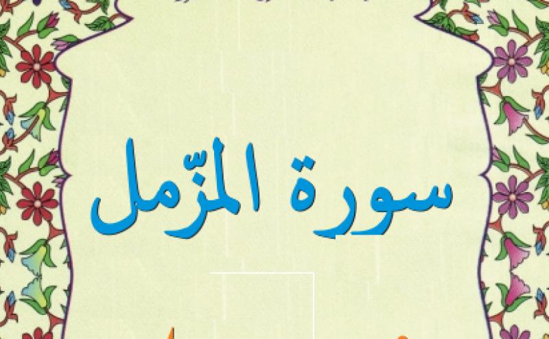 Surah Al Muzammil