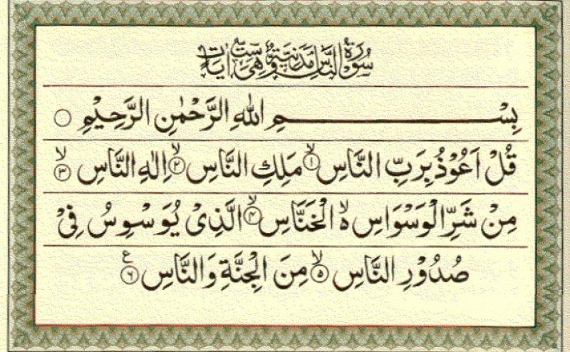Surah Al Nas
