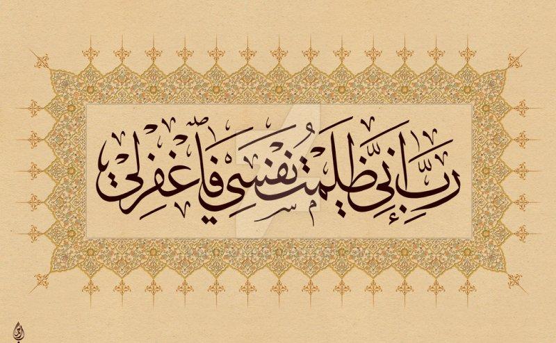 Surah Al-Qasas Qari Basit