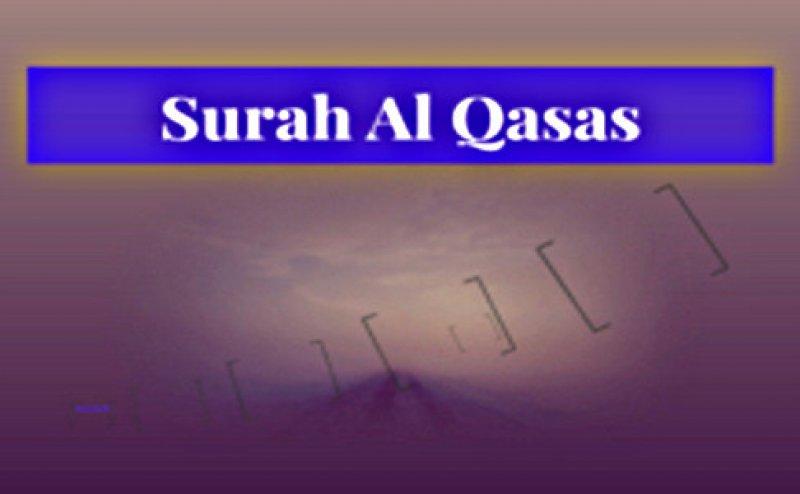 Surah Al-Qasas Maher al Mueaqly