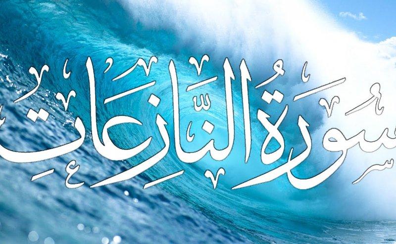 Surah An Naziat Qari Obaid ur Rehman