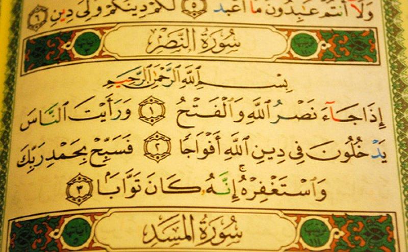 Surah Nasr
