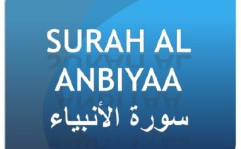 Surah Anbiya Qari Obaid ur Rehman