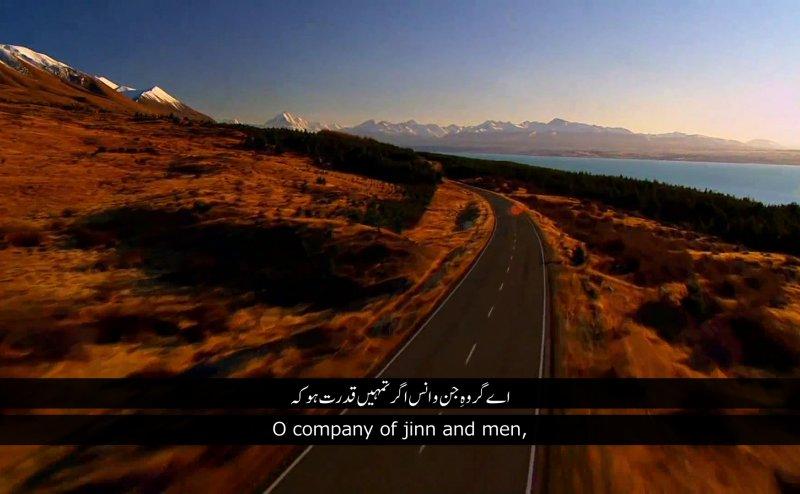 Surah Ar Rahman with Urdu Translation MP3 Download