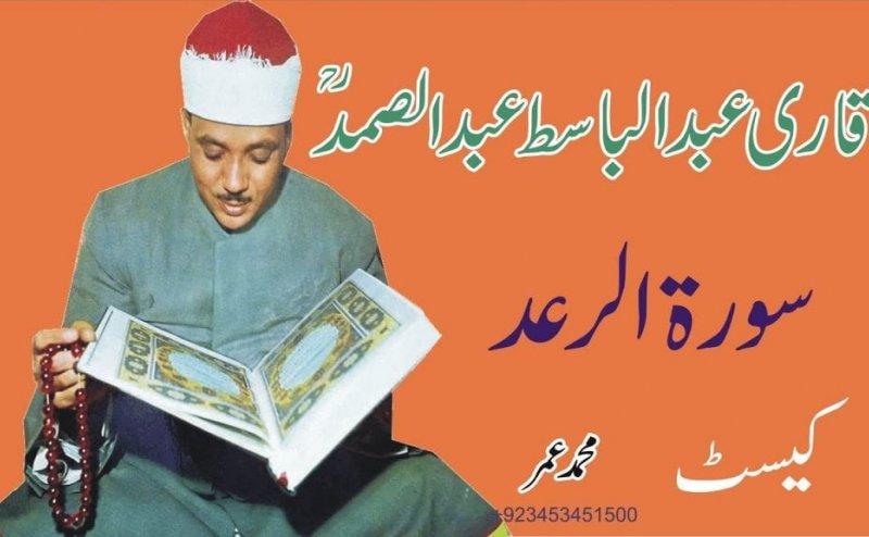 Surah Ar-Raad MP3 Online Tilawat by Abdul Basit As Samad