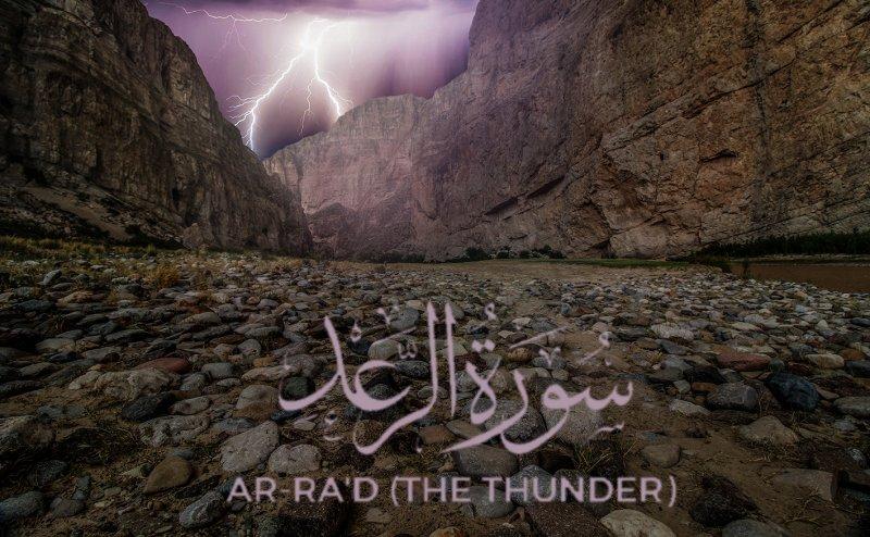 Surah Ar-Raad Urdu Translation