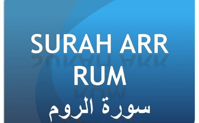 Surah Ar-Rum Maher al Mueaqly