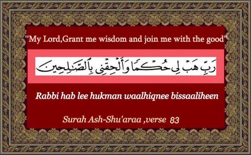 Surah Ash-Shuraa