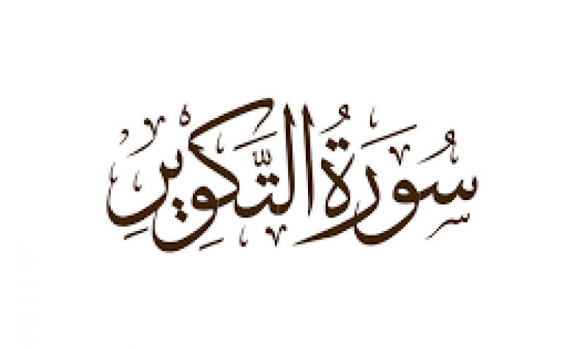 Surah At-Takwir Full