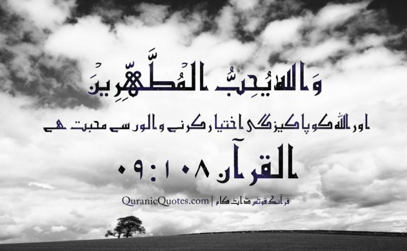 Surah At Tawbah