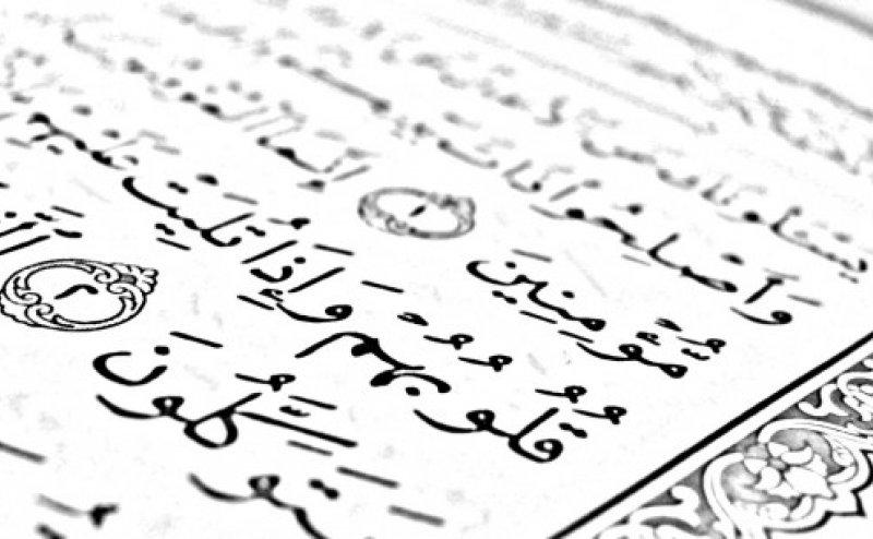 Surah Az-Zukhruf Mishary Rashid