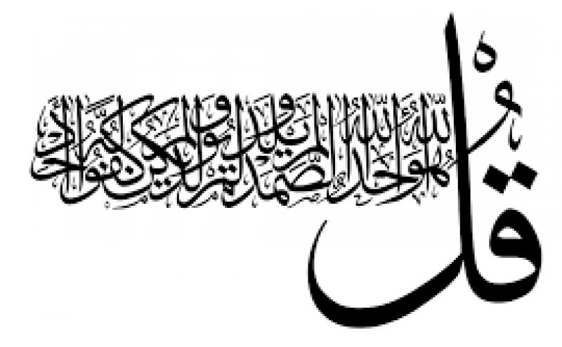 Surah Ikhlas Mishary Rashid