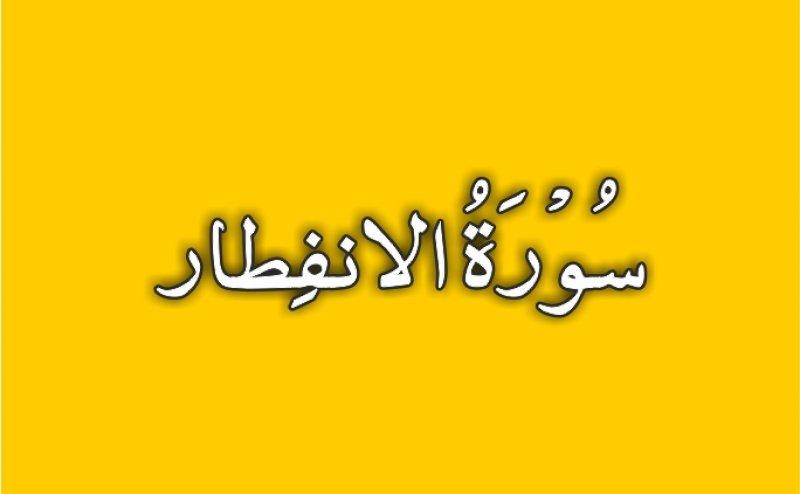 Surah Infitar Qari Obaid ur Rehman