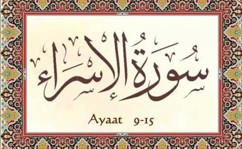 Surah Isra Tilawat Maher Al Mueaqly